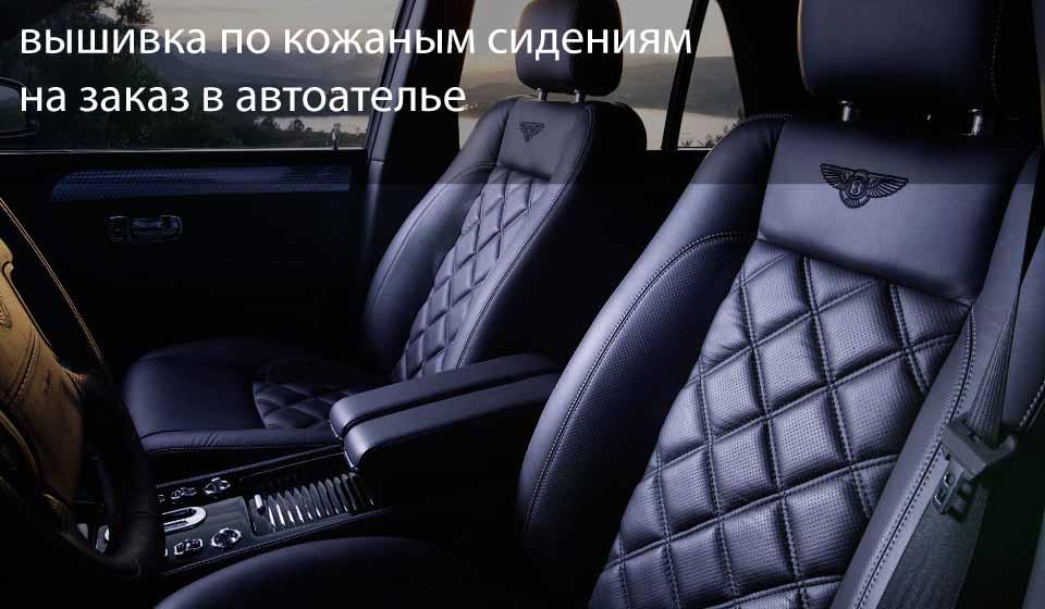 perednie-sideniya-avtomobilya