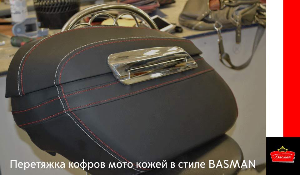 kofr-motocikl