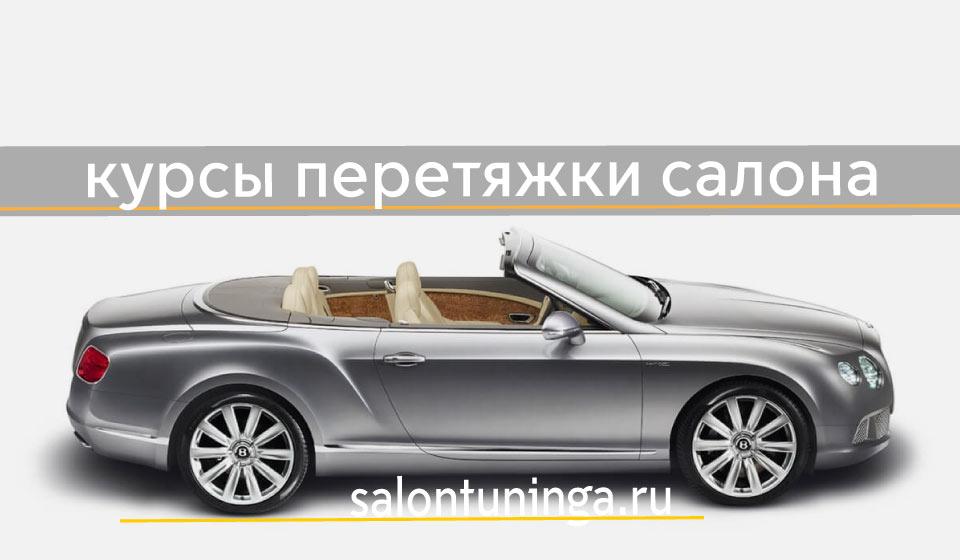 kursi -peretiazhki -salona -avtomobilia